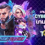 เกมส์สล็อต cyber race เกมใหม่ให้เว็บ tode